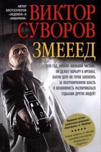 Змееед. Виктор Суворов