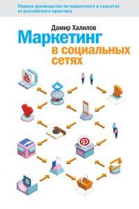Маркетинг в социальных сетях. Дамир Халилов