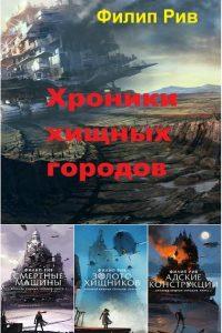 Цикл книг «Хроники хищных городов». Филип Рив