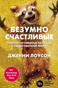 Цикл книг «Безумно счастливые». Дженни Лоусон