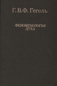 Феноменология духа. Георг Фридрих Гегель