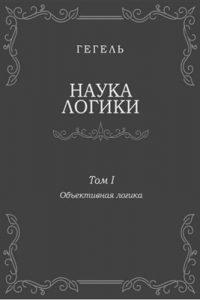 Наука логики. Георг Фридрих Гегель