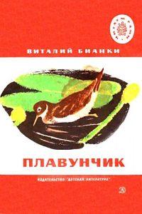 Плавунчик. Виталий Бианки