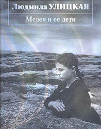 Медея и ее дети. Людмила Улицкая