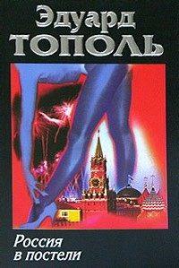 Россия в постели. Эдуард Тополь