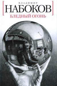 Бледный огонь. Владимир Набоков