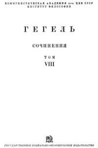 Философия истории. Георг Фридрих Гегель