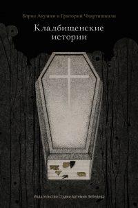 Кладбищенские истории. Борис Акунин