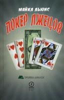 Покер лжецов. Майкл Льюис