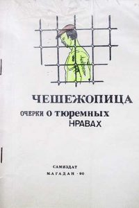 Чешежопица. Очерки тюремных нравов. Вячеслав Майер