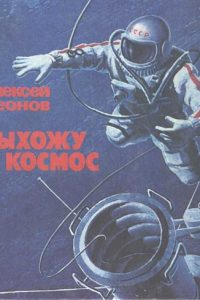 Выхожу в космос. Алексей Леонов
