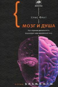 Мозг и душа. Кристофер Фрит