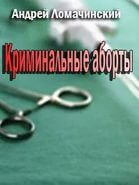 Криминальные аборты. Андрей Ломачинский