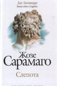 Слепота. Жозе Сарамаго