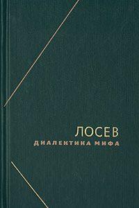 Диалектика мифа. Алексей Лосев