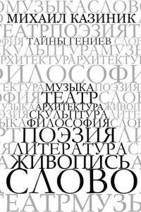Тайны гениев. Михаил Казиник