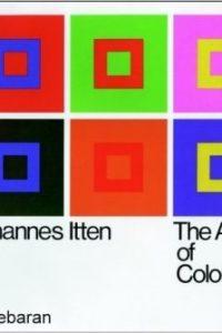 Искусство цвета. Иоханнес Иттен
