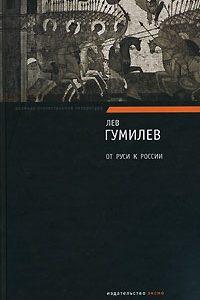 От Руси к России. Лев Гумилёв