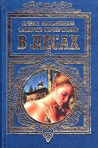 В лесах. Андрей Печерский