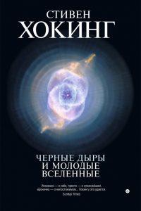 Чёрные дыры и молодые вселенные. Стивен Хокинг