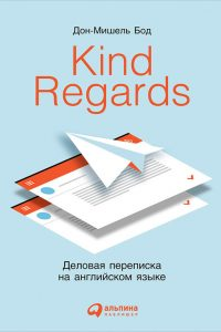 Kind Regards. Дон-Мишель Бод
