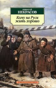 Кому на Руси жить хорошо. Николай Некрасов