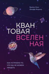 Квантовая вселенная. Брайан Кокс и Джефф Форшоу