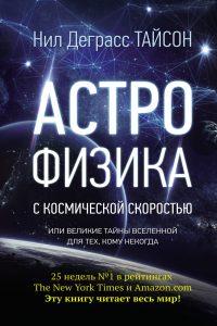 Астрофизика с космической скоростью, или Великие тайны Вселенной для тех, кому некогда. Нил Тайсон