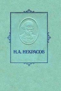 Школьник. Николай Некрасов