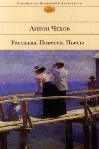Беглец. Антон Чехов