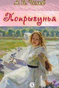Попрыгунья. Антон Чехов