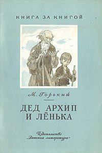 Дед Архип и Ленька. Максим Горький