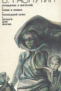 Деньги для Марии. Валентин Распутин