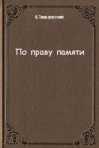 По праву памяти. Александр Твардовский