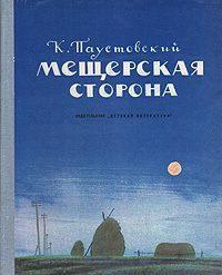 Мещерская сторона. Константин Паустовский