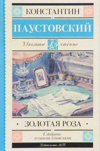 Золотая роза. Константин Паустовский