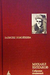 Записки на манжетах. Михаил Булгаков