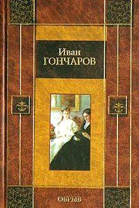 Обрыв. Иван Гончаров