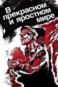 В прекрасном и яростном мире. Андрей Платонов