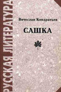 Сашка. Вячеслав Кондратьев