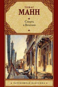 Смерть в Венеции. Томас Манн