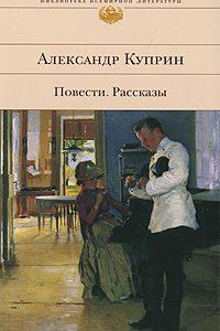 Суламифь. Александр Куприн