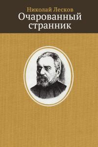 Очарованный странник. Николай Лесков
